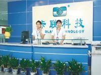 深圳市卡联科技责任有限公司