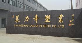 莱力奇塑业有限公司